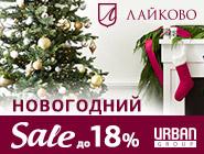 Город-событие «Лайково» на Рублевке Только до 31 декабря: